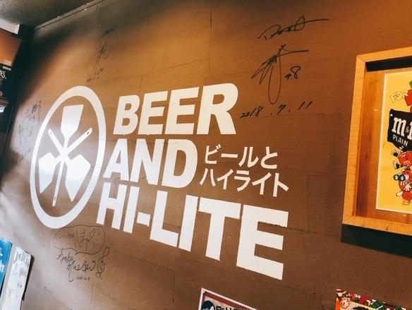 ビールとハイライト