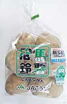 忍馬鈴薯(にんじゃがぁ)