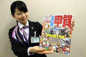 スマホ版「まっぷる滋賀甲賀」マガジンを無料配信中!