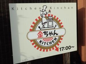 キッチン 金ちゃん