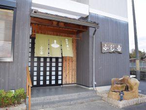 京の味 ふじ吉
