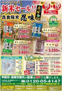 【JAこうかのお米】 新米セール開催!! 9/16-10/10