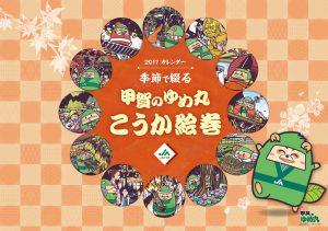 JAこうか2017カレンダー「甲賀のゆめ丸こうか絵巻」完成!