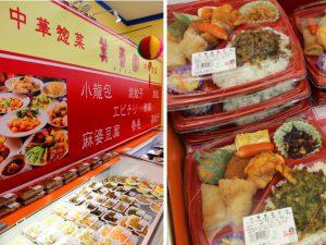 中華惣菜 美香園