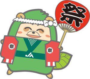 今年も開催します!! JAこうか大農業祭!!