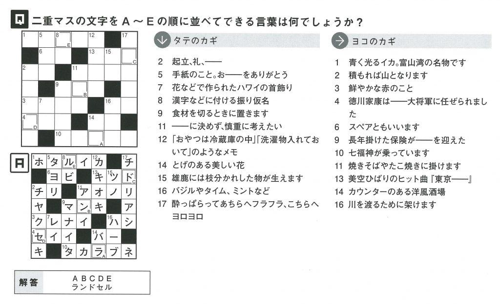 パズル問題