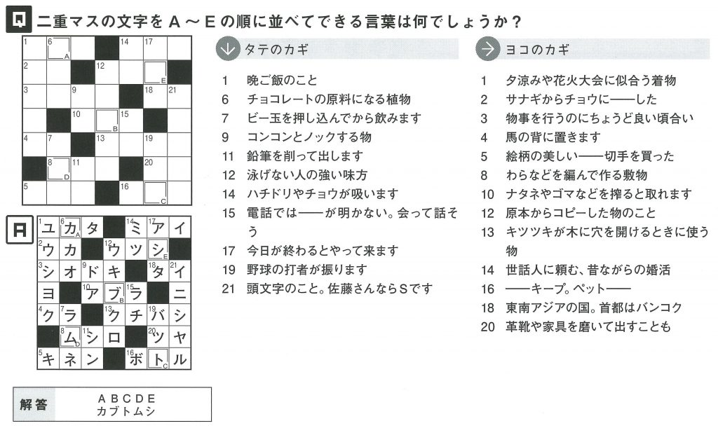 kurosuwa-do