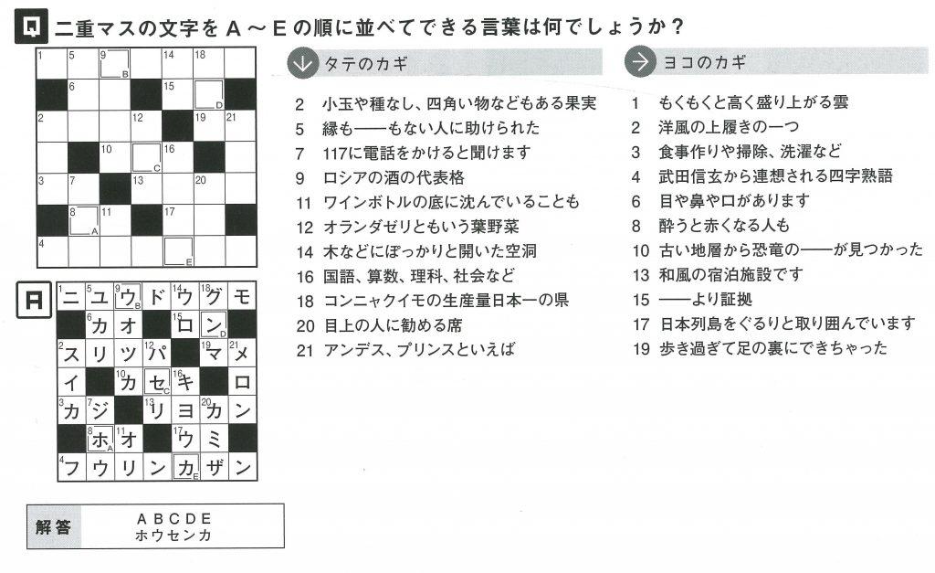 広報紙8月号 クロスワードパズル 答え