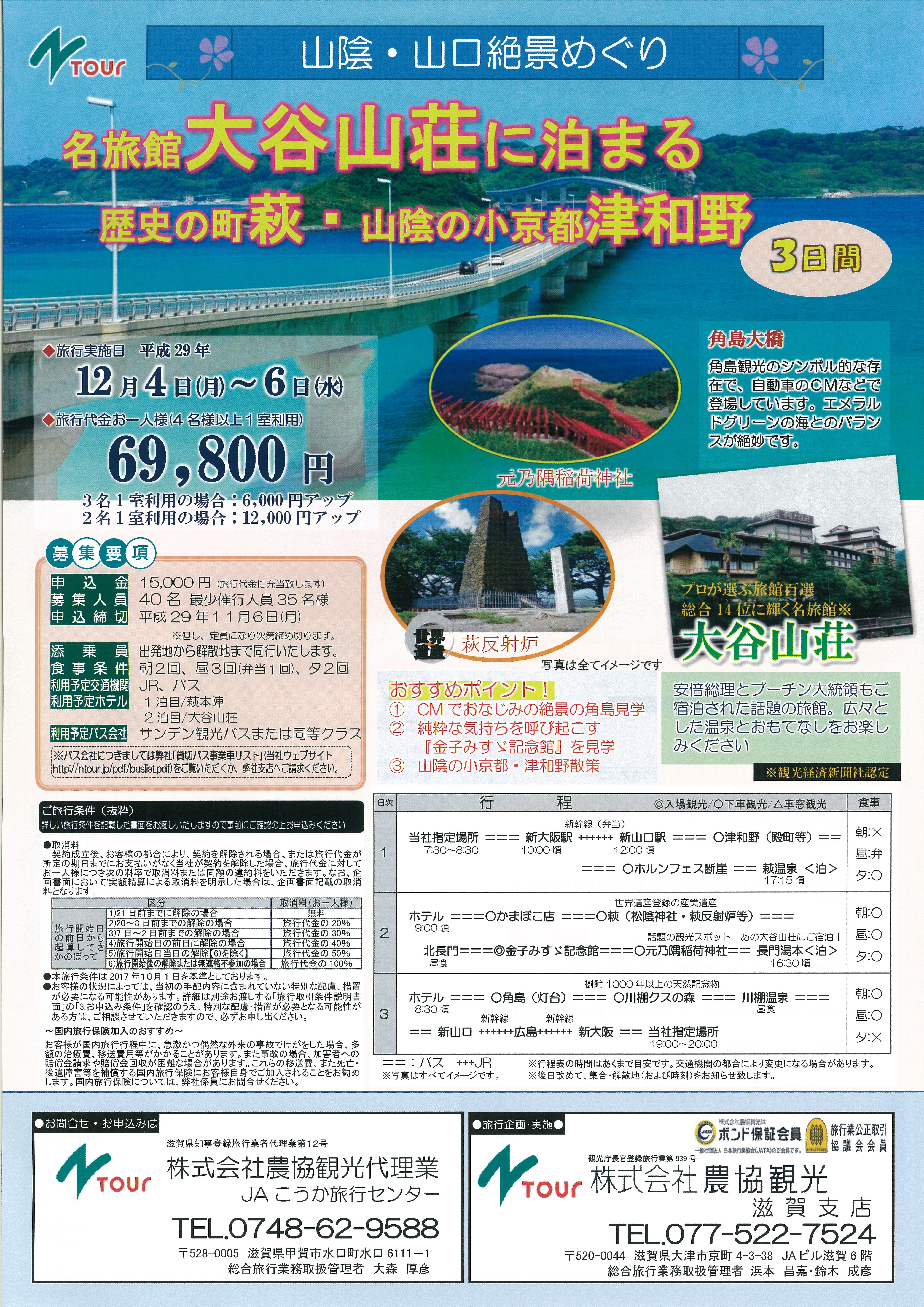 名旅館 大谷山荘に泊まる 歴史の町 萩・山陰の小京都 津和野