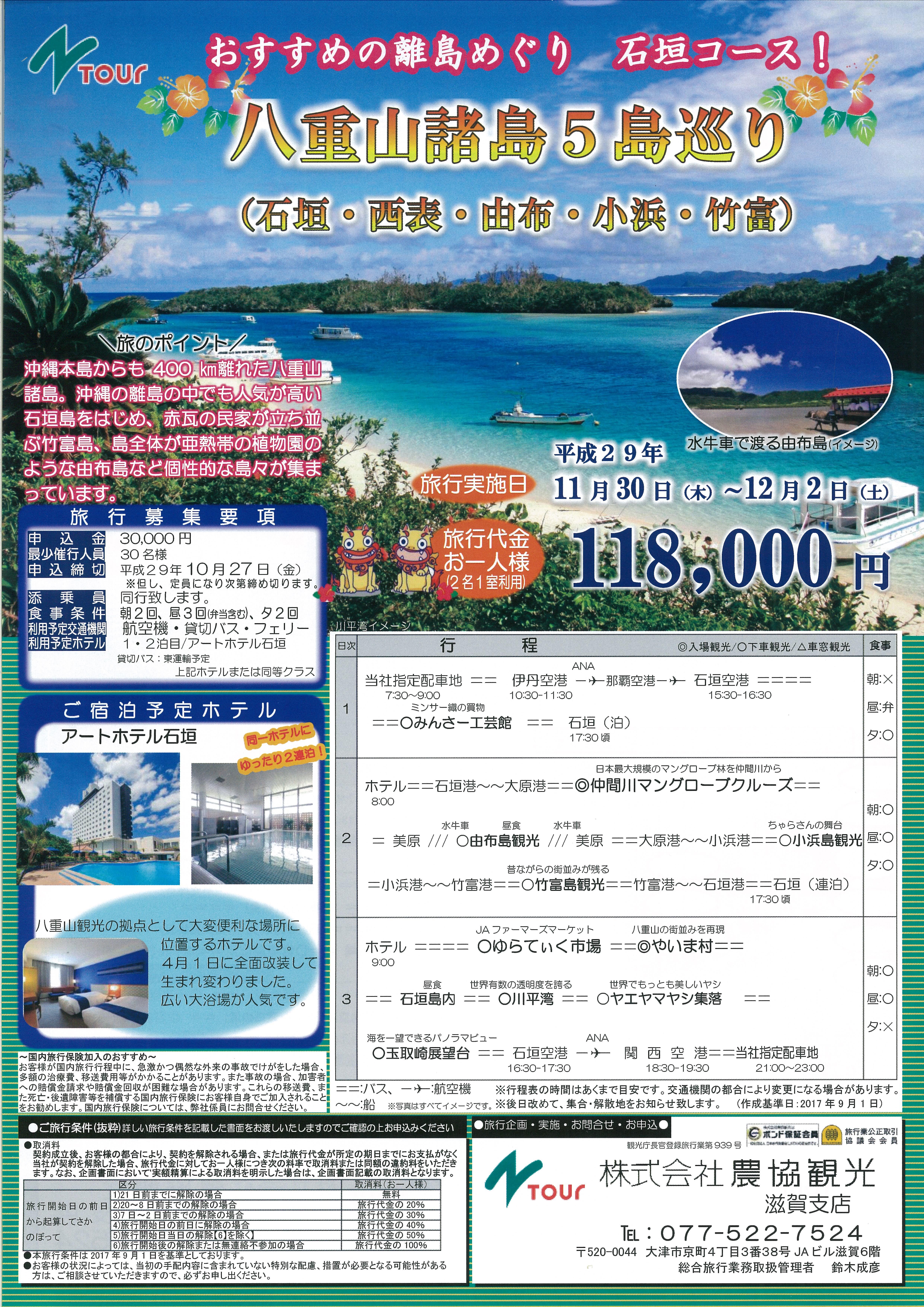 八重山諸島5島巡り(石垣・西表・由布・小浜・竹富)