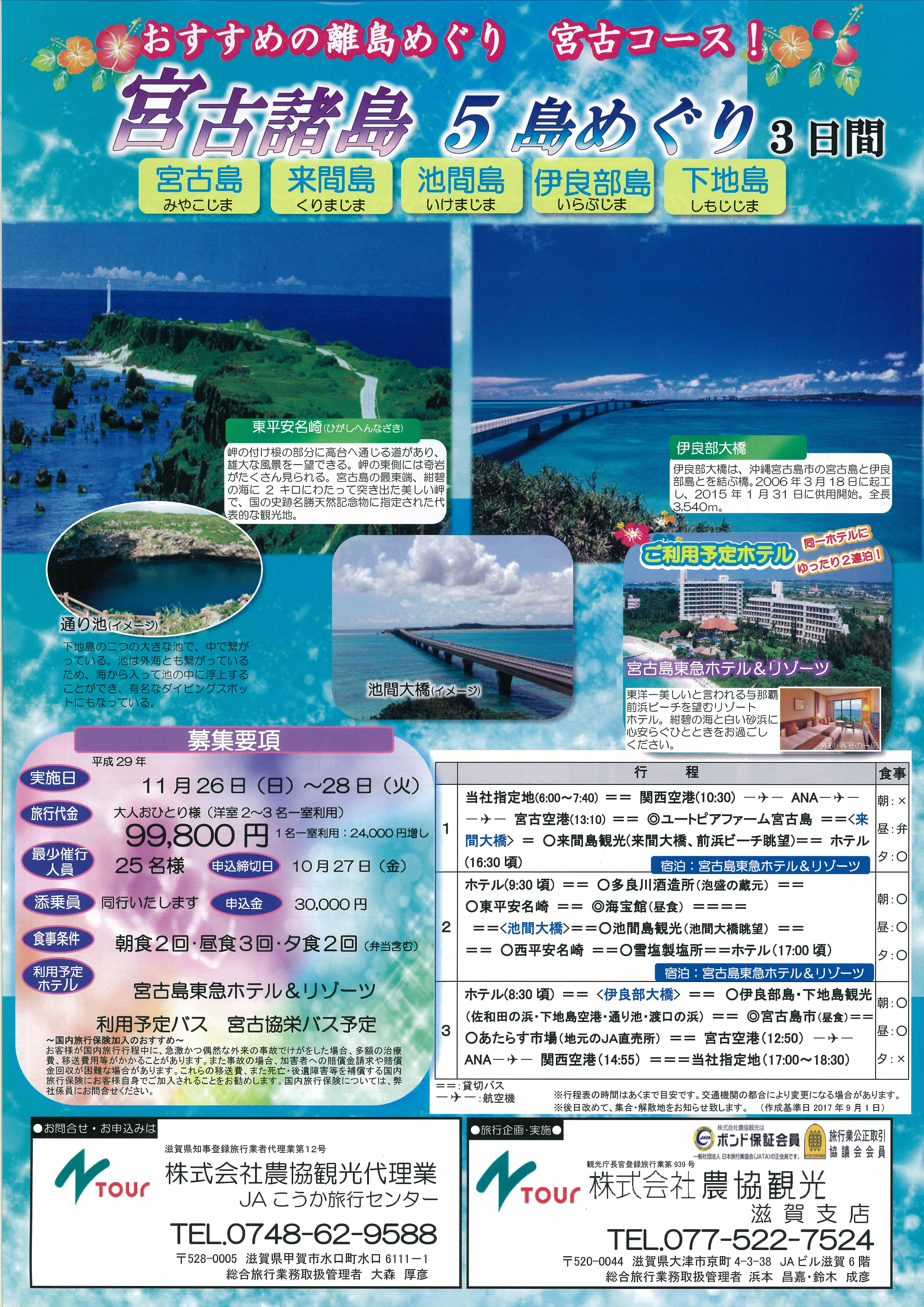 宮古諸島5島めぐり 3日間
