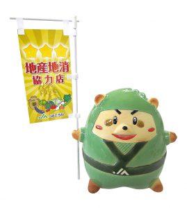 1地産地消協力店 信楽焼ゆめ丸