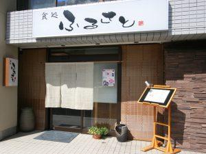 日本料理 ふるさと