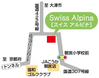 Swiss Alpina(スイス アルピナ)の地図