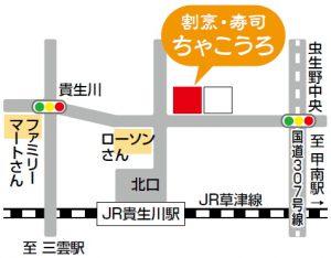 割烹・寿司 ちゃこうろの地図