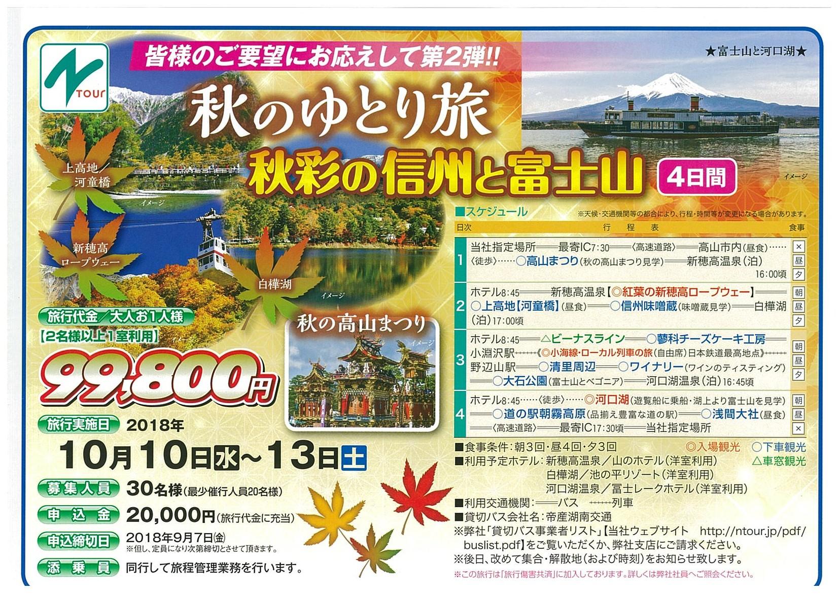 秋のゆとり旅 秋彩の信州と富士4日間