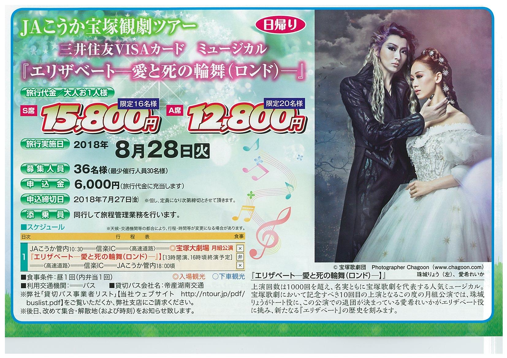 JAこうか宝塚観劇ツアー『エリザベート―愛と死の輪舞(ロンド)―』