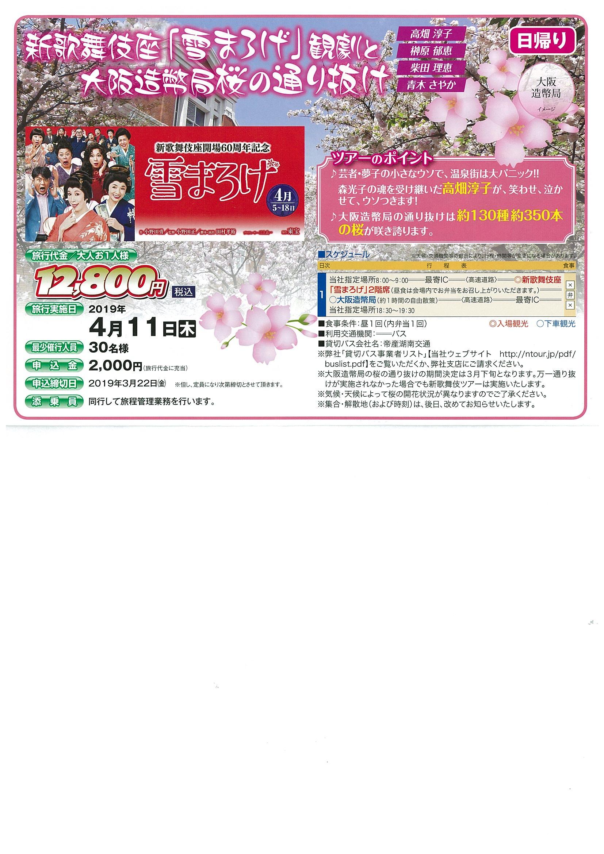 新歌舞伎座「雪まろげ」観劇と大阪造幣局桜の通り抜け