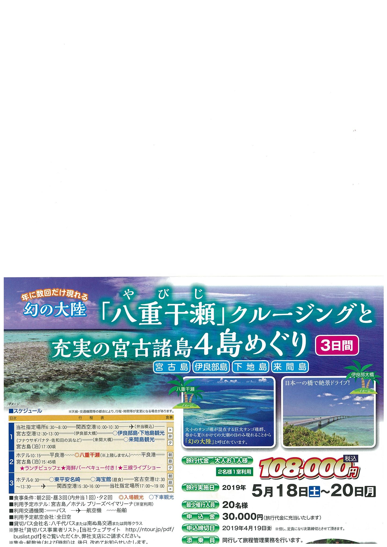 「八重干瀬」クルージングと充実の宮古諸島4島めぐり