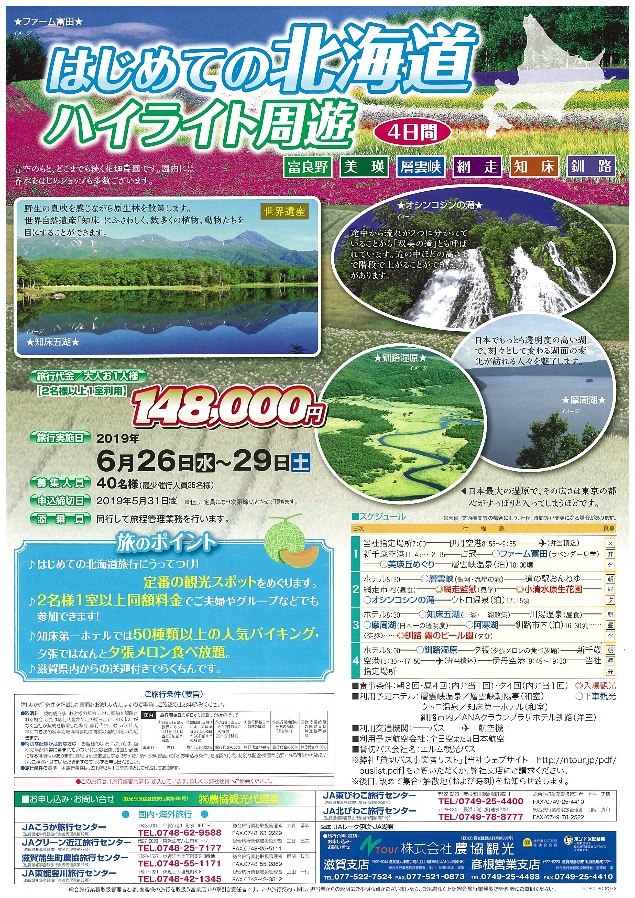 はじめての北海道 ハイライト周遊
