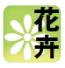 【12月の営農情報】冬場の花壇の管理