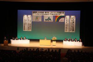 「滋賀県JA女性部・家の光・JAくらしの活動大会」に参加しました