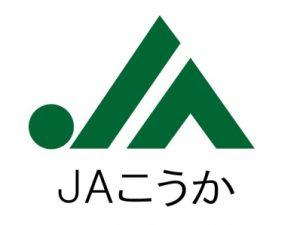 JAこうか管内における令和元年産大豆に係る共同計算結果の開示
