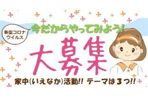 家中(いえなか)活動!大募集!!(締切8月28日)