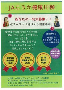JAこうか 健康川柳コンテスト あなたの一句大募集!