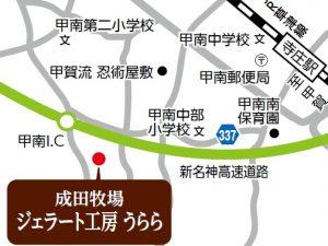 成田牧場 ジェラート工房 うららの地図